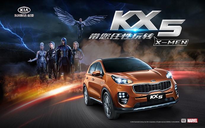 "KX5带您任性玩转""X-MEN""观影活动"