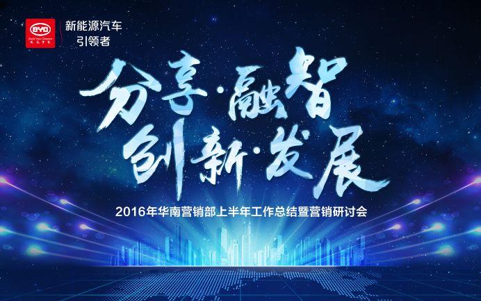 比亚迪2016年华南大区上半年会议暨营销研讨会