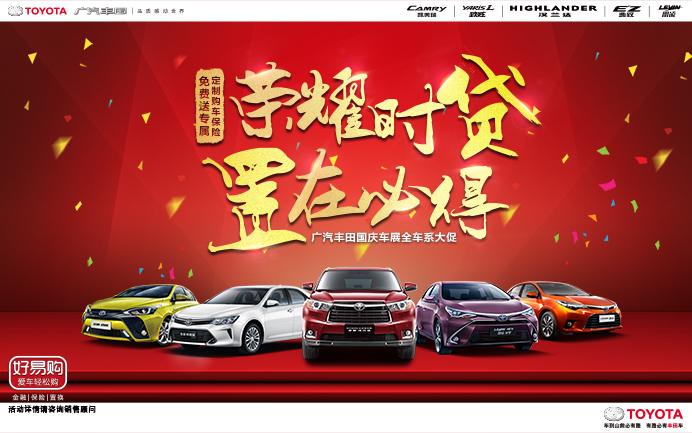 广汽丰田深圳国际车展订单超额完成,圆满收官