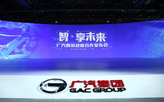 广汽腾讯战略合作发布会 首发电动概念车