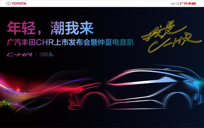 潮流引领者来袭,广汽丰田C-HR深圳上市