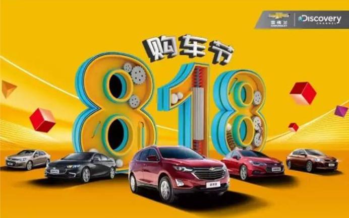 首届818购车节,雪佛兰开创营销新模式!