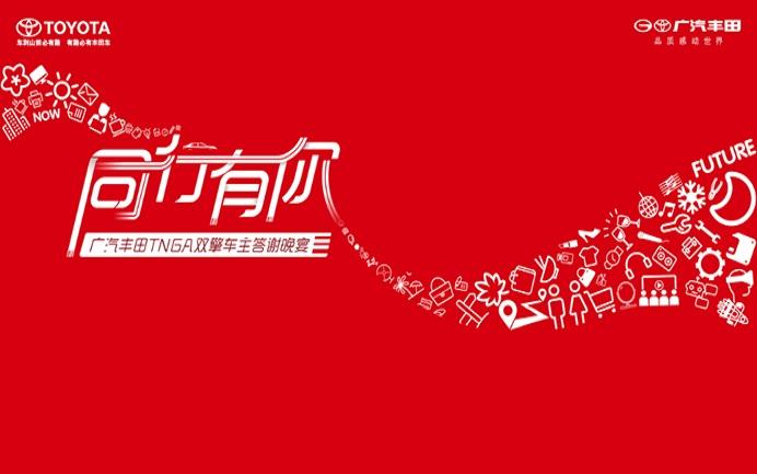 广汽丰田TNGA双擎车型逆势增长!华南车主齐聚迎新