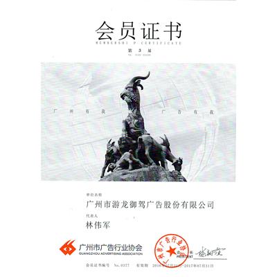 游龙御驾荣获广州市广告行业协会第三届理事会单位