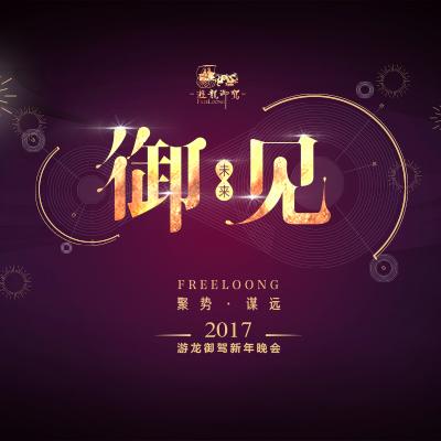 聚势.谋远 2017 游龙御驾新年晚会