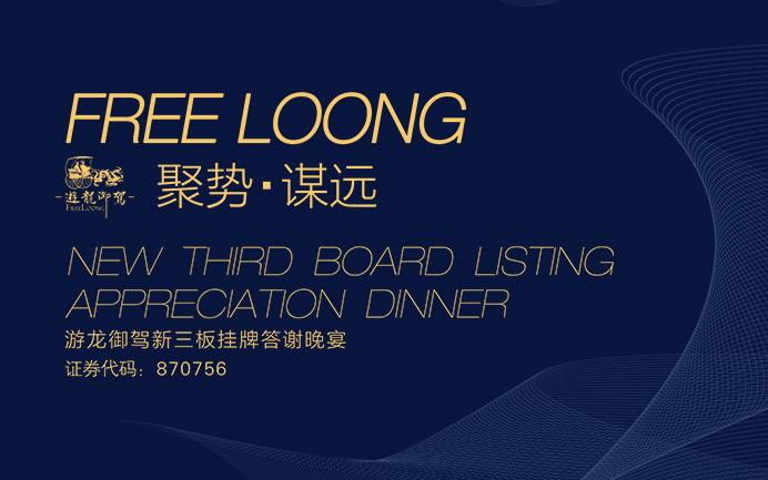 游龙御驾新三板成功挂牌答谢晚宴在广州柏悦酒店举行