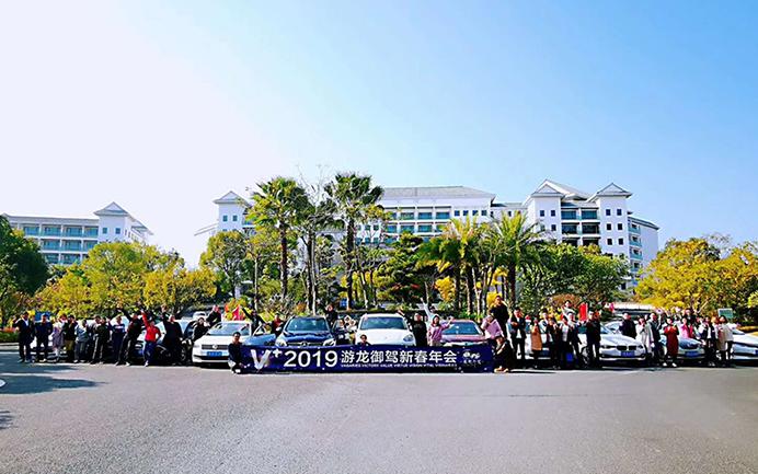V+2019——游龙御驾新春年会