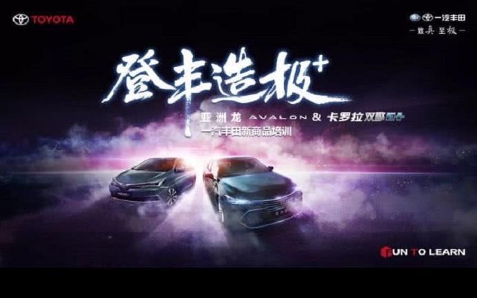 亚洲龙AVALON&卡罗拉双擎E+一汽丰田新商品培训