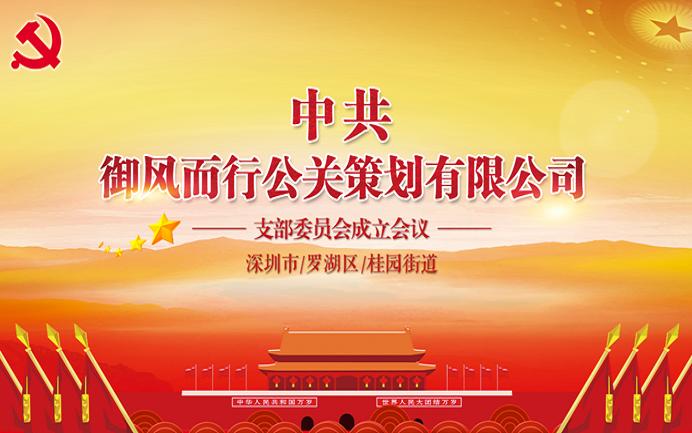 深圳御风而行党支部正式成立啦!