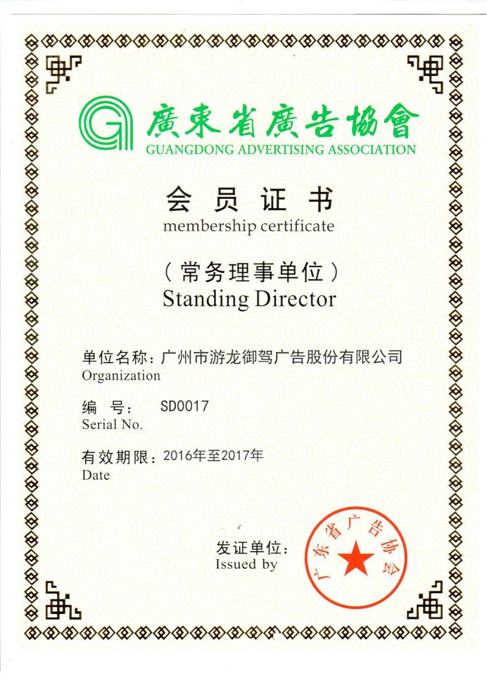 广东省广告业协会