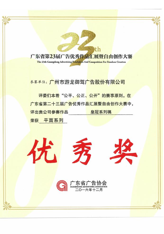 广东省23届广告优秀作品汇展暨自由创作大赛优秀奖