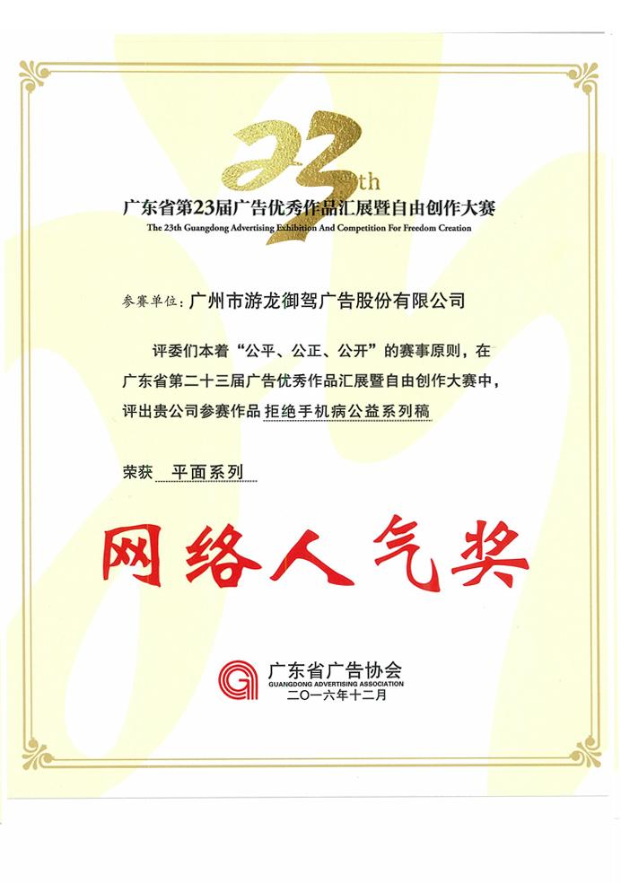 广东省23届广告优秀作品汇展暨自由创作大赛网络人气奖