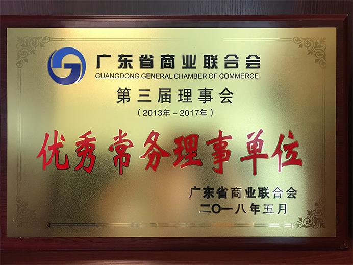 广东省商业联合会优秀常务理事单位
